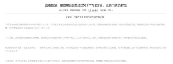 凯撒旅游发布的东京奥运会延期公告