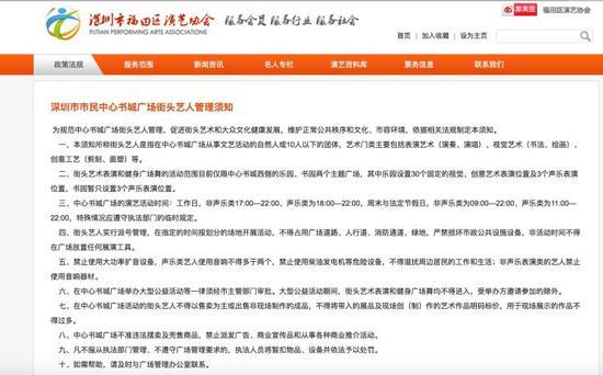 深圳市市民中心书城广场街头艺人管理条例。