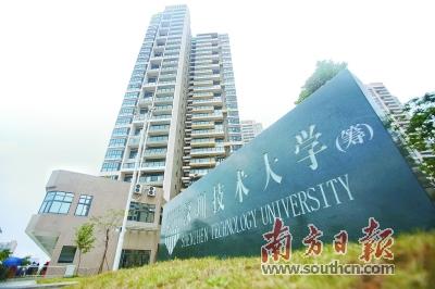 深圳将加快建设高水平职业教育学校。图为去年揭牌的深圳技术大学。南方日报记者 朱洪波 摄
