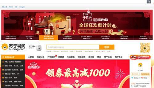 亚马逊中国(上)与苏宁易购推出年货节专场。来源:网页截图。