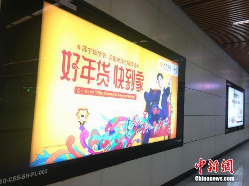 北京地铁站里的年货节广告。中新网邱宇 摄