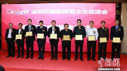 深圳市服务贸易企业促进会专家智库成员授牌 钟欣 摄