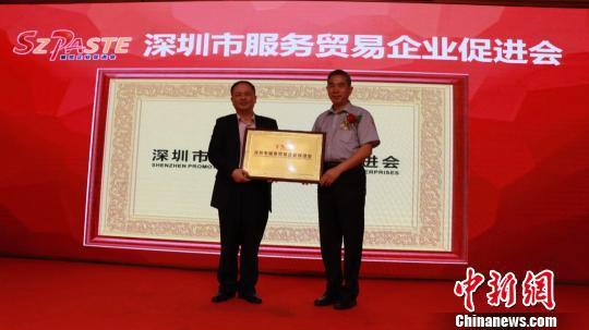深圳市服务贸易企业促进会9日在深圳授牌 钟欣 摄