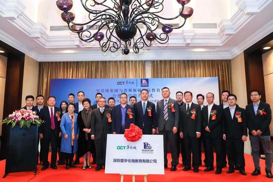 央企华侨城牵手普林斯顿成立教育公司