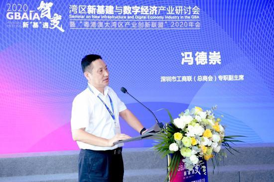 深圳市工商联(总商会)专职副主席冯德崇