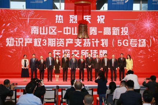 南山发行知识产权证券化第三期5G专场产品