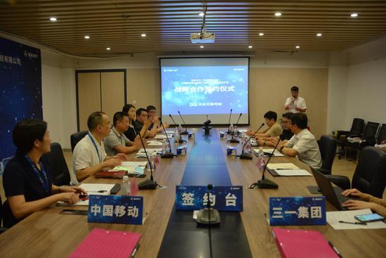 """深圳移动与三一云都签署""""5G+智慧园区项目""""战略合作协议"""