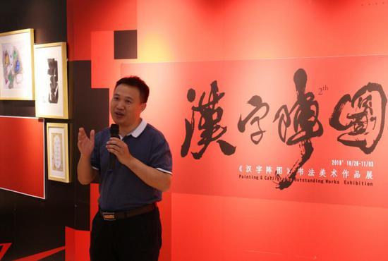 深圳市书协主席李静在开幕式上致辞
