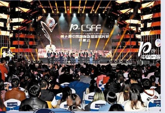 第十届中国国际新媒体短片节在深