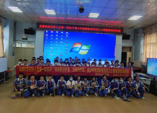 宝安龙腾社区举办青少年心理健康培训讲座