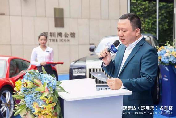 澳康达名车广场总经理陈祥达致辞