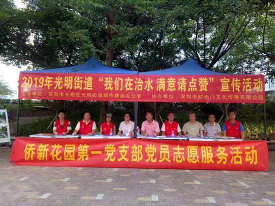 侨新花园第一党支部红小二服务队协助开展治水环保宣传活动