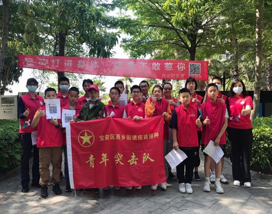西乡街道蚝业社区开展疫苗接种宣传志愿者活动