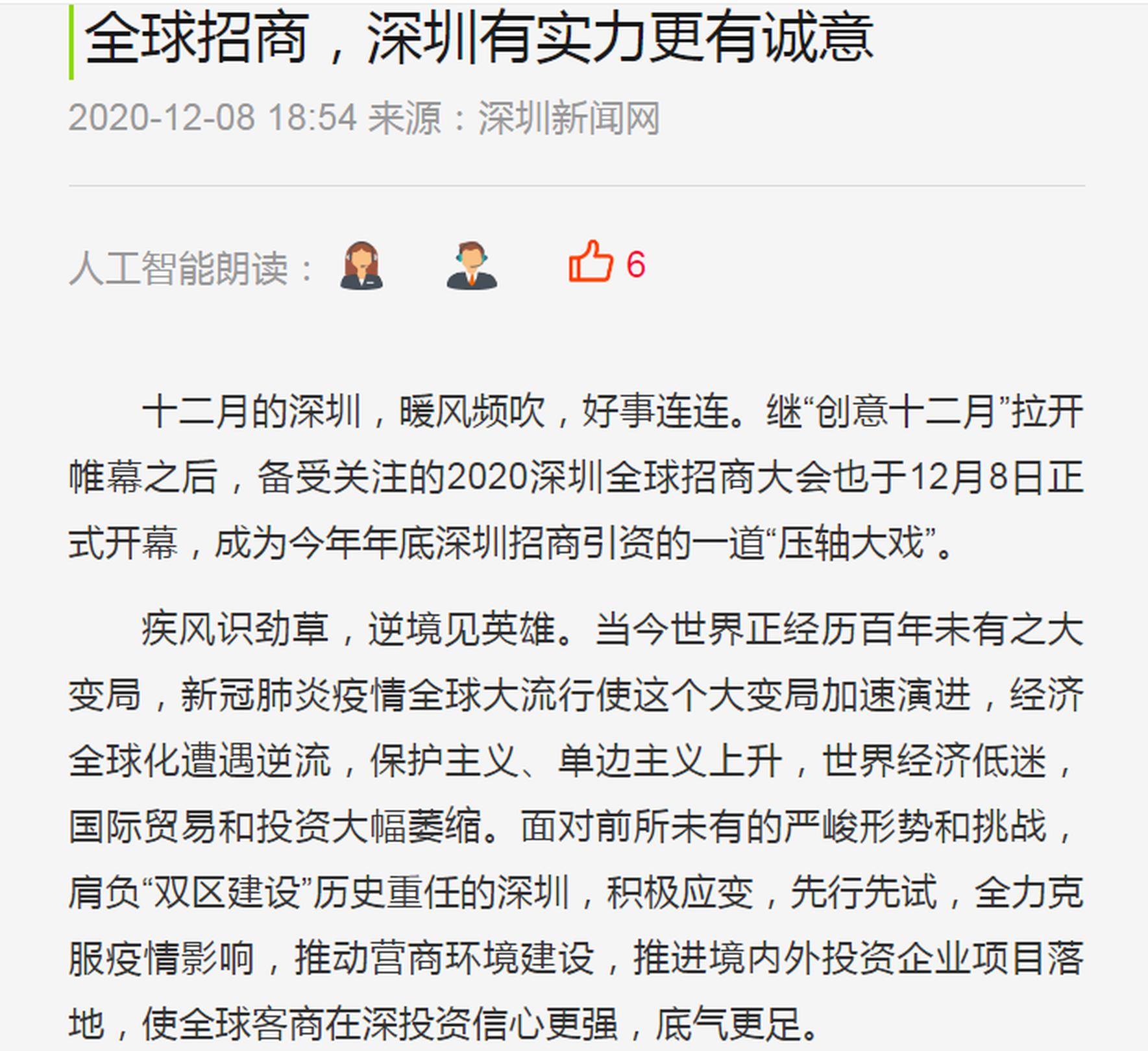 全球招商,深圳有实力更有诚意