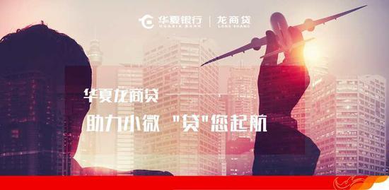 华夏银行深圳分行创新金融科技产品 构建普惠金融新模式