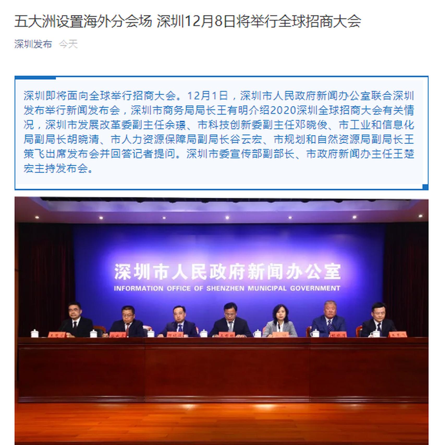 五大洲设置海外分会场 深圳12月8日将举行全球招商大会