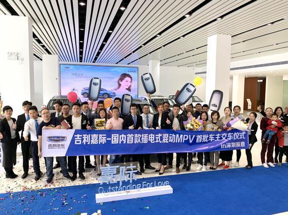 上市7天 深圳首批100辆嘉际PHEV正式交付