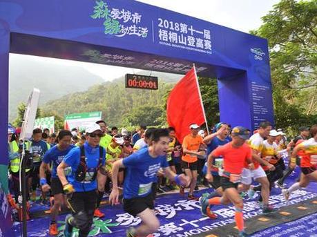 第十一届梧桐山登高赛举行 700余跑友山野中开跑