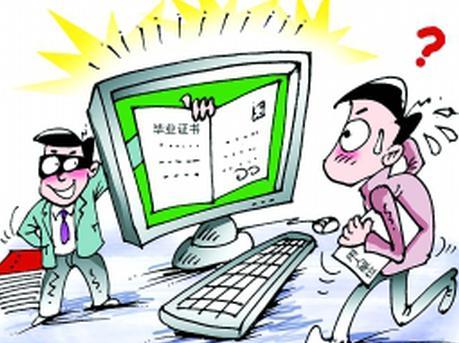 花钱买的文凭还能在学信网查到? 骗人的
