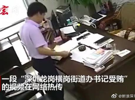 """""""街道办书记受贿"""" 视频当事人戴海清被批捕"""