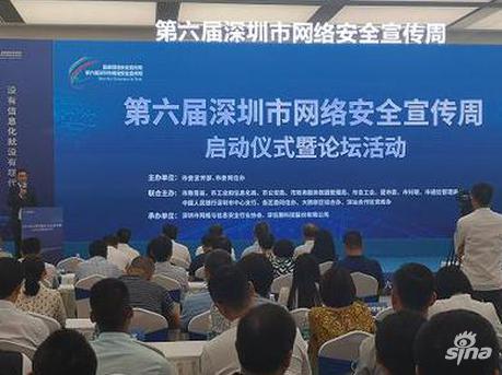 第六届深圳市网络安全宣传周启动