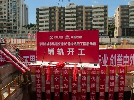 深圳地铁16号线开始铺轨了!预计2023年建成通车
