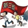 2018深圳新三板50强揭晓