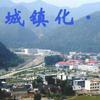 中国城镇化政策推进取得前所未有突破
