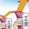 9省工资指导线上线超10%