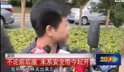 深圳:不论前后座 未系安全带开罚