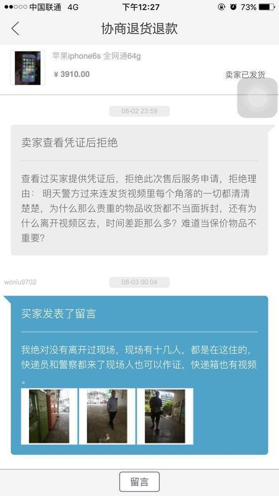 深圳手机顺丰v手机寄买家市民苹果却排名手机欧洲收到手机图片