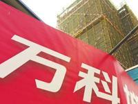 万科:与深圳地铁不存在对赌协议