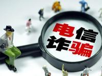 电信诈骗:行业内贩卖个人信息