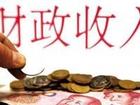 广东公共财政收入 有望首次超万亿