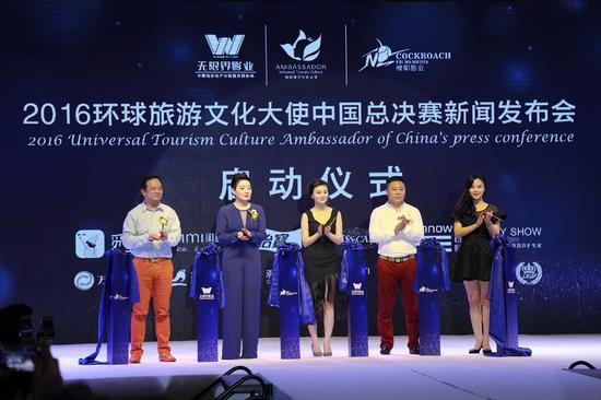 2016环球旅游文化大使中国总决赛新闻发布会在剪彩仪式中宣告正式启动。