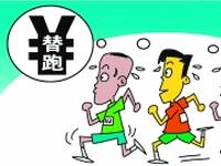 """深论:别让替跑把马拉松给""""玩坏了"""""""
