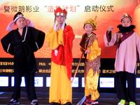 微明影业开拍《小西游记》 老版西游记演员担纲顾问