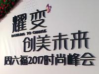周六福2017时尚峰会在深举办 蔡少芬倾情亮相助阵