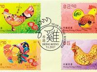 香港推出多款生肖邮票迎鸡年 价格10港元至110港元