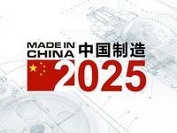 中国制造2025试点城市将大扩围 年内或可达到30个