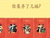 支付宝春节继续推五福红包 集齐五福最高666元