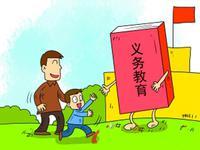 港籍政协委员联名建议 港籍学童在粤免费义务教育
