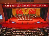 深圳六届人大三次会议闭幕 6报告决议草案获通过