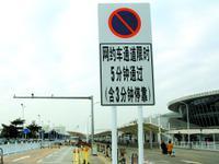 机场网约车专道明开通 机场接客需在指定区域上车