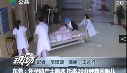东莞助产士托举20分钟救回胎儿