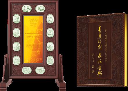 青奥时刻·永恒金典——青白玉纯金版门票