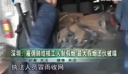 深圳最大假烟团伙被端