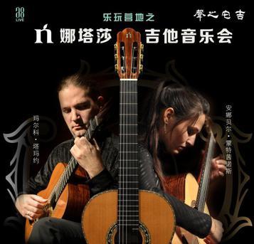 古典吉他二重奏音乐会