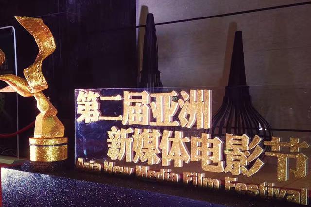 """第二届亚洲新媒体电影节""""前夜""""隆重开幕"""