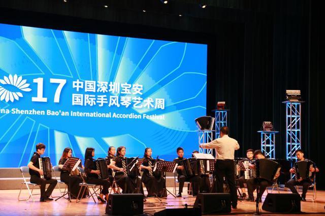 2017深圳宝安国际手风琴艺术周圆满落幕